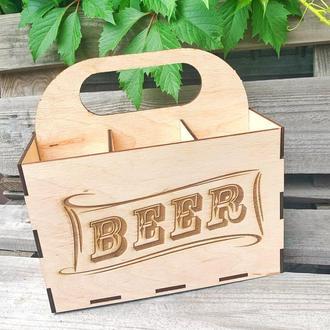 Ящик для пива, коробка, подарок мужу, подарок другу, подарок брату