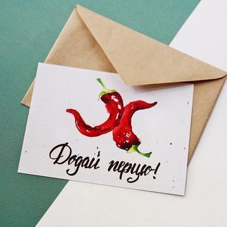 Листівка «Додай перцю!»