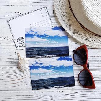 Листівка «Трохи моря з Одеси»