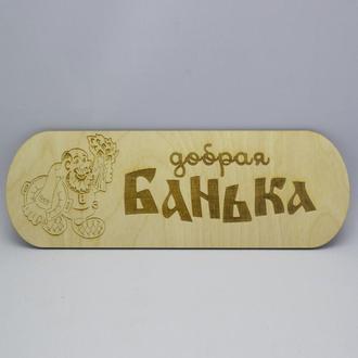 Табличка для Бани - Добрая БАНЬКА