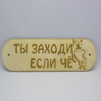 Табличка для Бани - Ты заходи если чё