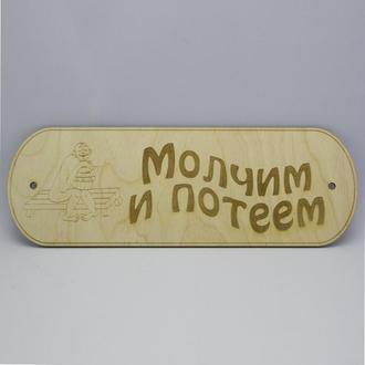Табличка для Бани - Молчим и потеем
