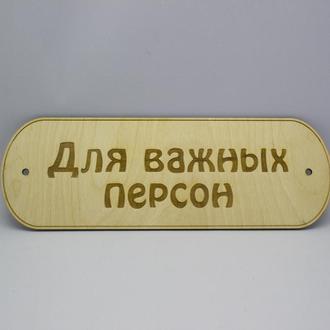 Табличка для Бани - Для Важных Персон
