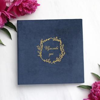 Сапфіровий альбом, Синій оксамиовий альбом, Свадебный альбом, Сімейний альбом для фото, Річниця