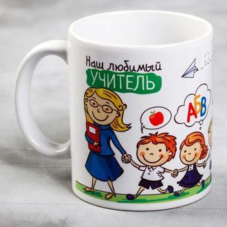 """Белая кружка (чашка) с принтом """"Наш любимый учитель"""""""