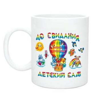 """Белая кружка (чашка) с принтом """"До свидания детский сад. Воздушный шар"""""""