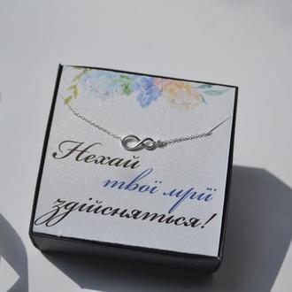 Подарунок Дівчини на Річницю, Срібна Підвіска Безкінечність