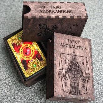 Шкатулка для карт Таро Апокалипсис