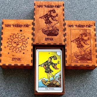 Шкатулка для карт Таро Райдера Уэйта «Дурак»