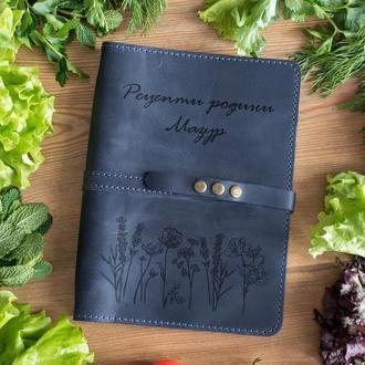Кулинарная книга в кожаной обложке с именной гравировкой