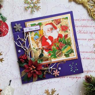 Новогодняя открытка с Дедом Морозом.