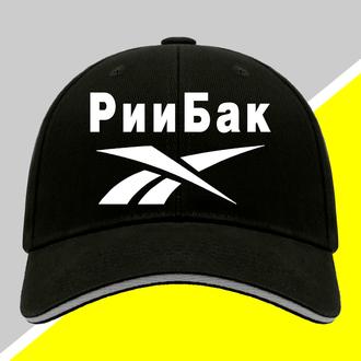 """Кепка """"РИБОЛОВЛЯ"""" - РииБак"""