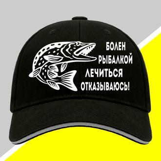 """Кепка """"РИБОЛОВЛЯ"""" - Болен рыбалкой - Щука"""