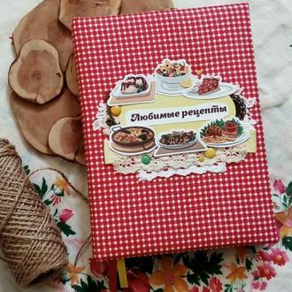 Кулинарная книга. Книга рецептов.