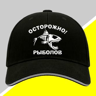 """Кепка """"РИБОЛОВЛЯ"""" - Осторожно Рыболов"""