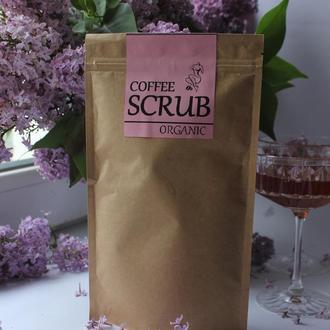 Кавовий скраб Coffee scrub лавандовий