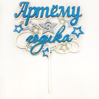 Топпер в торт, топпер в цветы, топпер в букет ,украшение торта, именной топпер