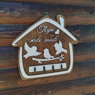 """Ключниця """"Тут живе любов"""" дерев'яна Ключниця для вашого будинку 28*28см"""
