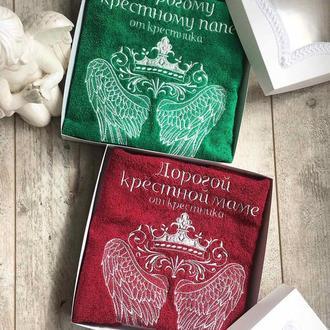 Полотенца для крестных родителей 40*70 см в подарочной коробочке - цвета на выбор