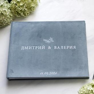 Книга побажань, Гостьова книга, Книга пожеланий на свадьбу, Свадебная книга, Весільний альбом