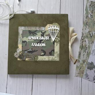 В наличии Армейський альбом, дембельский альбом
