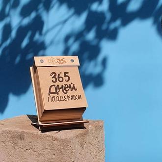 Настольный отрывной календарь 365 ДНЕЙ ПОДДЕРЖКИ
