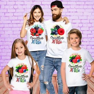 Футболки Push IT для всей семьи _Одного поля ягоды_ ФП000107