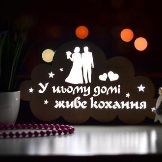 Подарок на деревянную свадьбу - У цьому домі живе кохання