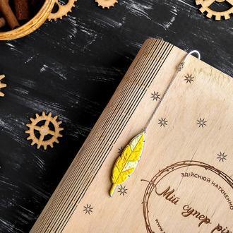Закладка жовте Пір'я. Металева закладка для книгомана Листок. Закладка ручної роботи жовта Пір'їнка