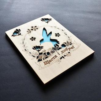 """Красивая свадебная открытка """"Колибри"""". Деревянная открытка на свадьбу, бракосочетание, венчание"""