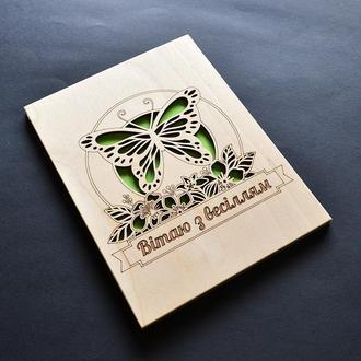 """Свадебная открытка с гравировкой """"Бабочка"""". Яркая деревянная открытка на свадьбу, помолвку"""