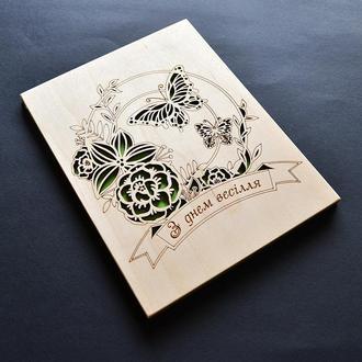 Деревянная открытка на свадьбу, помолвку, годовщину. Яркая свадебная открытка для молодоженов.