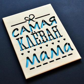 """Деревянная открытка """"Клёвая мама"""". Открытка для мамы, поздравление для мамочки"""
