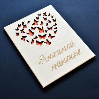"""Оригинальная открытка """"Мамочке"""" с гравировкой. Деревянная открытка для мамы."""