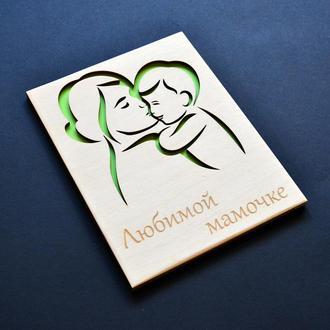 """Деревянная открытка """"Любимой мамочке"""". Открытка для мамы с гравировкой"""