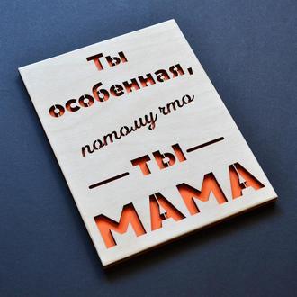 """Деревянная открытка """"Ты - мама"""". Открытка для мамы, подарочная открытка маме"""