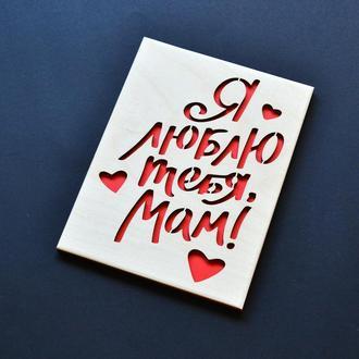 """Деревянная открытка """"Люблю тебя, мам"""". Открытка для мамы, подарочная открытка маме"""