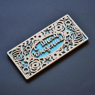"""Деревянная открытка """"С днем Рождения!"""". Оригинальный деревянный конверт для денег."""