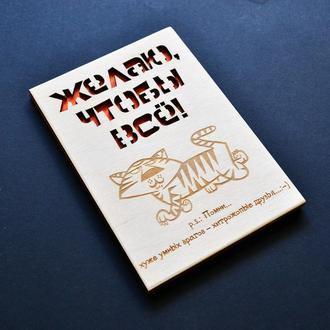 Юмористическая мини-открытка 14х10см. Оригинальная деревянная открытка для друга или подруги