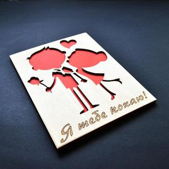 """Деревянная открытка """"Я люблю тебя"""", подарочная открытка для любимой, любимого, девушки, парня"""