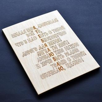 """Деревянная открытка """"Я тебя люблю"""". Креативный подарок для любимой девушки, женщины, жены."""