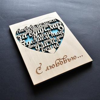 """Красивая деревянная открытка """"С любовью"""". Оригинальная открытка любимой жене, любимому мужу, парню"""
