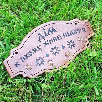 """Дерев'яна ключниця 'Дім в якому живе щастя"""""""