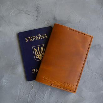 Паспортница с гравировкой из натуральной кожи обложка для паспорта