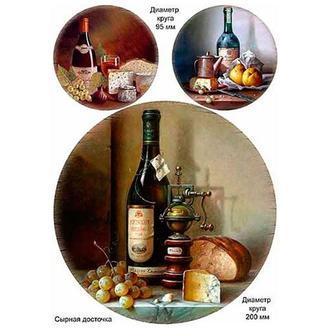 Бумага для декупажа 21х30 см Натюрморт с вином (круг)