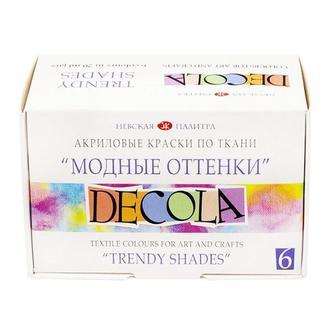 Набор акриловых красок по ткани Модные оттенки Decola, 6 х 20 мл