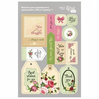 Высечки картонные самоклеющиеся Магия роз №1, 12,8х20 см