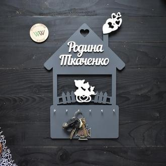 """Именная настенная ключница - котики на заборе """"Семья"""", из дерева"""