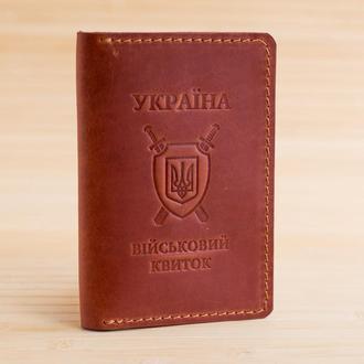 Обкладинка з натуральної шкіри на військовий квиток коричнева
