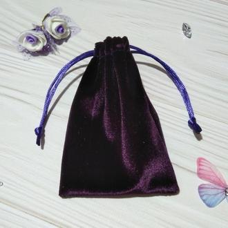 Подарочный мешочек из бархата 8 х 12 см (бархатный мешочек, мешочек для украшений) цвет - баклажан
